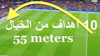 اجمل 10 اهداف من منتصف الملعب ● اهداف رهيبة بطريقة جنونية HD 2017