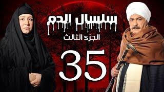 Selsal El Dam Part 3 Eps  | 35 | مسلسل سلسال الدم الجزء الثالث الحلقة