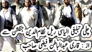 Nat by Qari a.batin faizi shahab