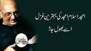 USY BHOOL JA ! BY AMJAD ISLAM AMJAD