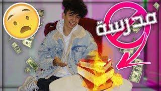 قررت اترك المدرسة عشان اليوتيوب ! ( بصير اصغر مليونير سعودي !!)