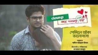 Pencil e Aka Bhalobasha    Closeup Kache Ashar Shahoshi Golpo 2016 শখ এবং নিলয়  HD   YouTube 360p
