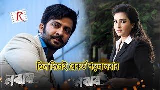 কলকাতায় ৩ দিনেই রেকর্ড গড়লেন শাকিব খানের নবাব ! দেখুন কত টাকা আয় করলো নবাব | Nabab Movie Box Office