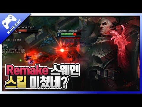 Xxx Mp4 Remake 스웨인 피흡 데미지 역대급 사기 패치 3gp Sex