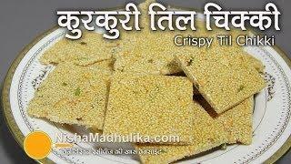 Til Chikki recipe - Sesame Brittle Recipe - Sugar Till Chikki Recipe