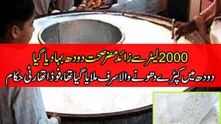 Punjab Food Authority's operations in Lahore, 200 liters of unhygienic milk wasted