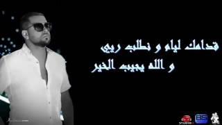 Cheb Bilal Sghir Rani Khayef Nmout 2015 Album Edition AVM By Dj Tahiro