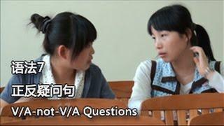 Grammar 7: V/A-not-V/A Questions 正反疑问句