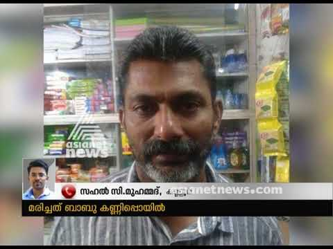 Xxx Mp4 CPM Worker Hacked To Death In Mahe Palloor 3gp Sex