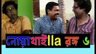 নোয়াখাইল্লা রঙ্গ ৬ | Noakhailla Ronggo 6 | হাসুন প্রান খুলে !!!