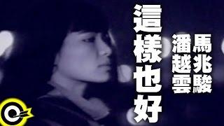 潘越雲 馬兆駿 Michelle Pan (A Pan) & Ma Chao-Chun【這樣也好 I Accept What It Is】Official Music Video
