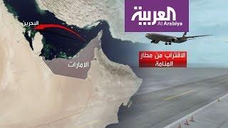 نشرة الرابعة .. قطر أمام شكوى أممية لاعتراضها طائرات إماراتية
