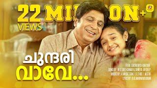 Chundari Vave | Sadrishya vakyam 24 : 29 Movie Song | M G Sreekumar & Shreya Jaydeep