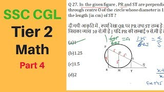SSC CGL Mains Math Part 4 I Most important Questions Series