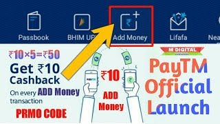 Paytm new add money promo code official launch par no ₹10 rupee add money offer 100% Real
