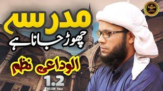 New Al Widayi Nasheed 2019 - Madarsa chor jana hai - الوداعی نظم | Mufti Kausar Roohani
