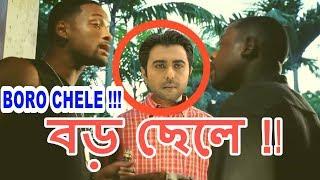 Boro Chele | Telefilm | New Bangla Funny Video | Funny Bangla Funny dubbing  2017