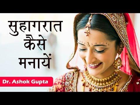 Xxx Mp4 Suhaagraat Kaise Manaye सुहागरात कैसे मनाये Dr Ashok Gupta 3gp Sex