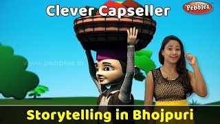 Bhojpuri Video Story | Clever Cap Seller and the Monkeys Story in Bhojpuri | Storytelling Bhojpuri