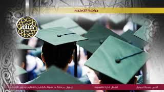مرابحة التعليم