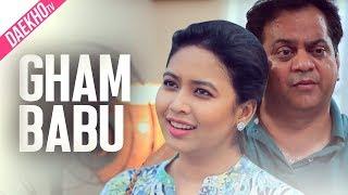 GHAM BABU | ঘাম বাবু |  Mir Sabbir, Bhabna, Shobuj | Bangla Eid Drama 2018