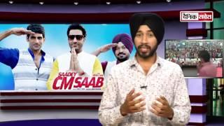 सवेरा फिल्म रिपोर्ट Saadey CM Saab (Movie Review)