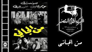 Man El Gany Movie | فيلم من الجانى
