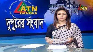 এটিএন বাংলা দুপুরের সংবাদ | ATN Bangla News at 2pm | 19.08.2019