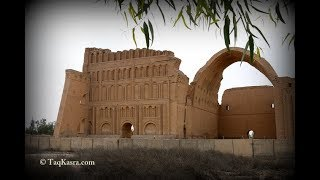 Taq Kasra : Wonder of Architecture (Documentary / Fundraising Campaign) طاق کسری