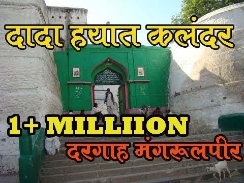 Xxx Mp4 Dada Hayat Kalander Dargah Mangrulpir History Taluka Mangrulpir Dist Washim 3gp Sex