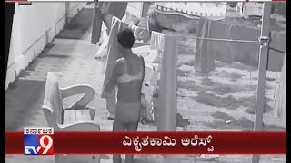 Pervert Stealing Undergarments at Maharani College Hostel Held