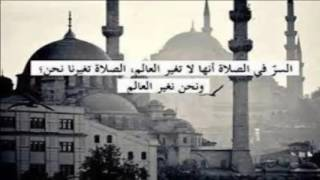 الصلاة تشتكي الشيخ خالد الراشد