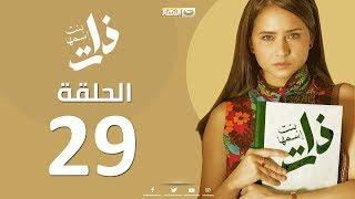 Episode 29 - Bent Esmaha Zat | (الحلقة التاسعة و العشرون - مسلسل ذات ( بنت اسمها ذات