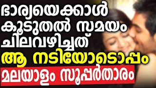 Malayalam Superstar reveals that he spent more time with THAT actress than his wife!