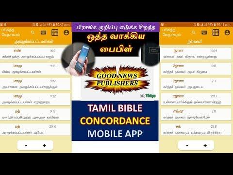 Xxx Mp4 TAMIL BIBLE CONCORDANCE MOBILE APP FREE DOWNLAOD Pr Thiya 3gp Sex