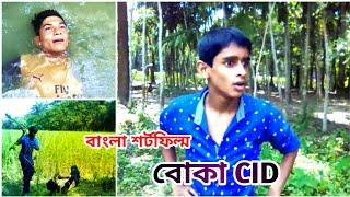 বাংলা শর্টফিল্ম - বোকা CID | Bangla Shortfilm - Boka CID | HT Ruman | HD |