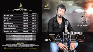 Ek Tukro Megh by TK Tareq   Bangla new song   Eid ul Azha 2016   Suranjoli