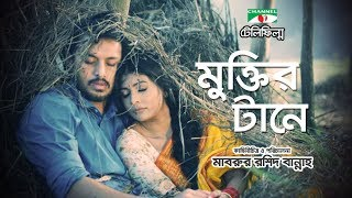 Muktir Tane | Bangla Telefilm | Irfan Sazzad | Toya | Bannah | Channel i TV