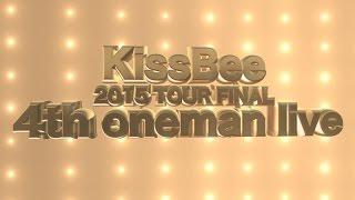 KissBee 12/26ワンマンlive サプライズ動画