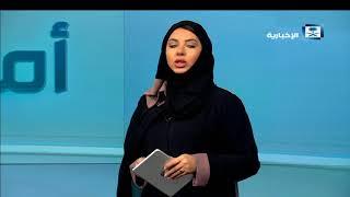أموال و مسارات - إغلاق السوق السعودي 1439/3/4