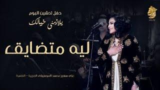 فنانه العرب أحلام - ليه متضايق (حفل تدشين البوم يلازمني خيالك)