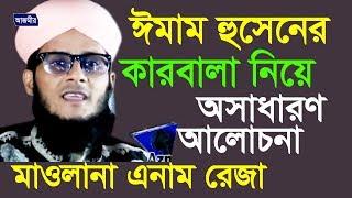 bangla waz mawlana Anam Reza Sub. Emam hossain er Karbala