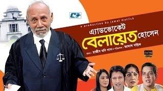 Advocate Belayet Hossain ¦ Bangla Natok 2016 ¦ Full HD ¦ ATM Shamsujjama ¦ Shagota ¦ Shibli Mou