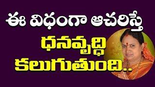 ఈవిధంగా ఆచరిస్తే ధనవృధ్ది కలుగుతుంది | Dhana Vrudhi | Sitasarma Vijayamargam