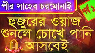 Pir Sahib Chormonai Waz Mahfil  || Part  1 || চরমোনাই  হুজুরের ওয়াজ শুনলে চোখে পানি আসবেই