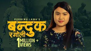 पुर्णिमा लामाले यसरी गायिन पर्देशिको पिडामा  - जानु भो पियारा Purnima Lama Aadhunik Song 2075/2018