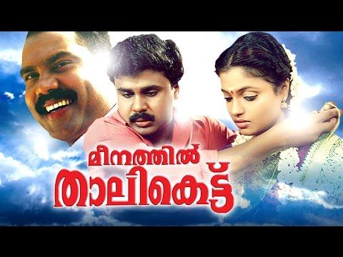 Xxx Mp4 Meenathil Thalikettu Full Movie Malayalam Comedy Movies Dileep Comedy Malayalam Full Movie 3gp Sex