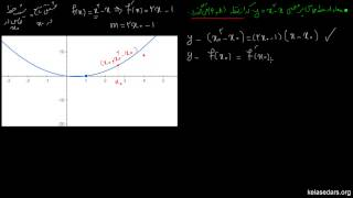 مشتق ۱۱ - معادله خط مماس بر منحنی