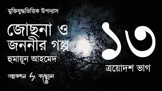 Josna O Jononir Golpo(13)-Humayun Ahmed-Audiobook | জোছনা ও জননীর গল্প(১৩)-বাংলা অডিওবুক