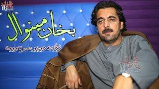 Pashto New Songs 2017 Bakhan Menawal - Ta Ba Rara Herawama